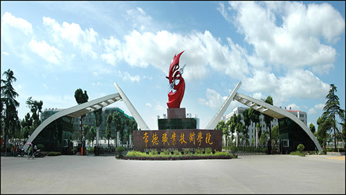 Changde Vocational and Technical College